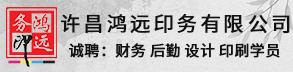 许昌鸿远印务有限公司
