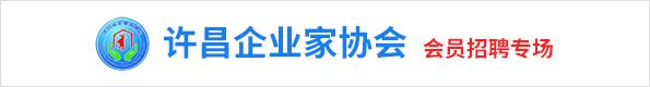 许昌企业家协会