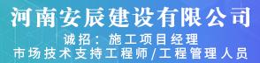 河南安辰建设有限公司
