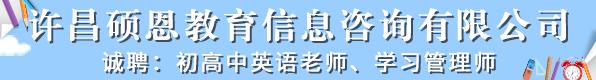 许昌硕恩教育信息咨询有限公司