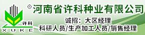 河南省許科種業有限公司