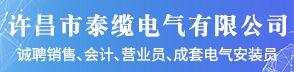 许昌市泰缆电气有限公司
