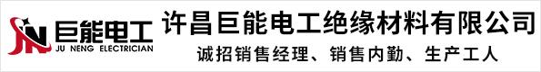 许昌巨能电工绝缘材料有限公司