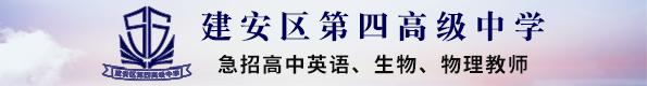许昌市建安区第四高级中学