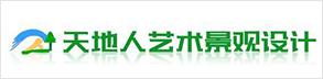 許昌天地人藝術景觀設計有限公司