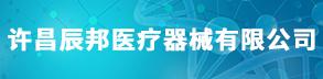 许昌辰邦医疗器械有限公司