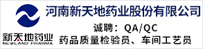河南新天地药业股份有限公司