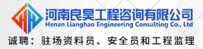 河南良昊工程咨询有限公司
