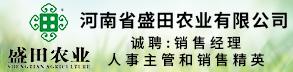 河南省盛田农业有限公司