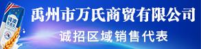 禹州万氏商贸有限公司