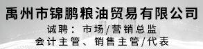 禹州市锦鹏粮油贸易有限公司
