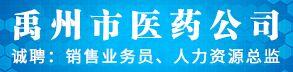 禹州市医药公司