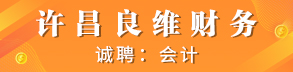 许昌良维财务信息咨询服务有限公司
