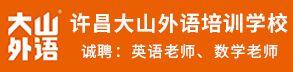许昌大山外语培训学校