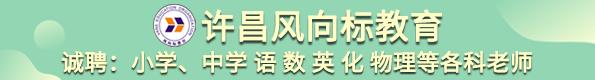 风向标教育许昌培训学校