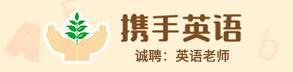 许昌市魏都区携手英语培训学校