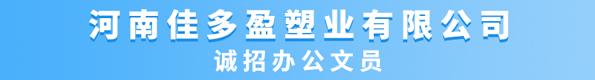 河南佳多盈塑业有限公司