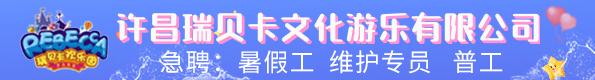 许昌瑞贝卡文化游乐有限公司