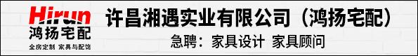 许昌湘遇实业有限公司(鸿扬宅配)