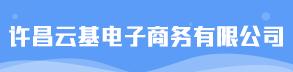 许昌云基电子商务有限公司