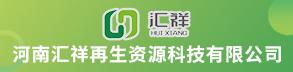 河南汇祥再生资源科技有限公司