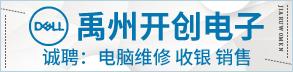 禹州市开创电子有限公司