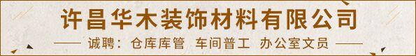 许昌华木装饰材料有限公司