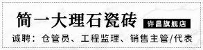 简一大理石瓷砖许昌旗舰店