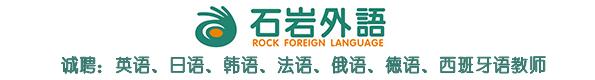 许昌石岩外语培训学校