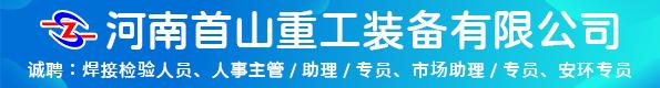 河南首山重工装备有限公司