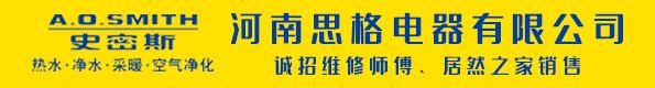 河南思格电器有限公司