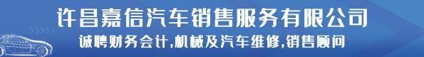 许昌嘉信汽车销售服务有限公司