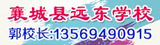 襄城县远东学校